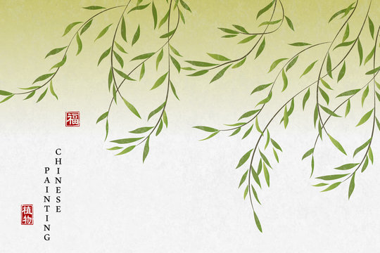 Chinese ink painting art background plant elegant willow. Chinese translation : Plant and Blessing.
