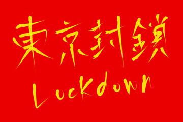 東京封鎖/Lockdown。コロナ対策ロックダウン手書き文字