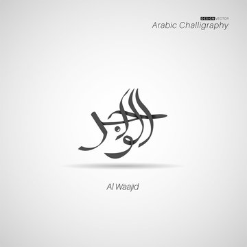 Calligraphy vector name of Allah. editable  design  typography  illustrations . Arabic Vector Calligraphy Islamic Text . 99 names of allah