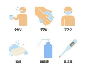 風邪予防のイラストセット