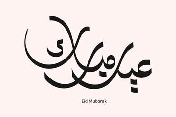 Artistic eid mubarak calligraphy