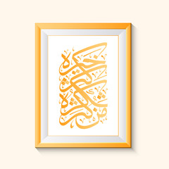 Wall art modern islamic decor. Exploration style. Islamic art verse with yellow frames on wall background. Islam is the way of life. Vector