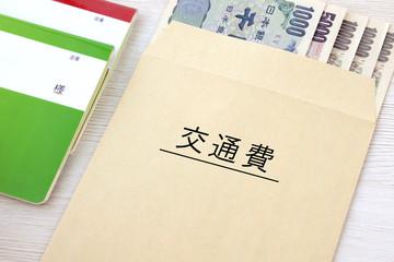 家計・交通費の管理イメージ