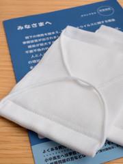 日本政府が国民に配布した布マスク。2020年5月、東京都足立区で撮影。