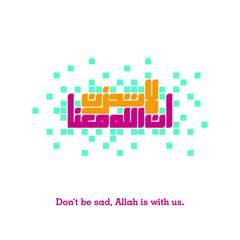 Laa Tahzan Innallaha Manana, Don't be sad, Allah is with us. Modern Islamic Art