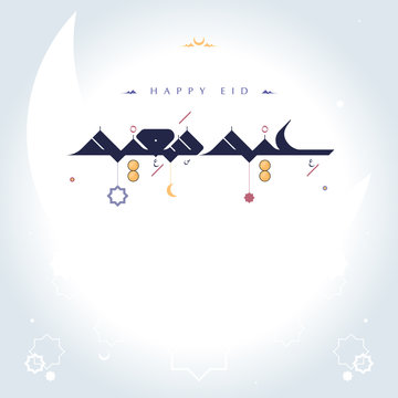"""""""Happy Eid"""" greeting in Arabic Kufic calligraphy and decorated English in celebration of the Islamic Eid Al-Fitr and Al-Adha with copy space"""