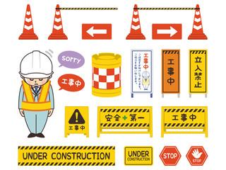 工事中セット 看板 標識