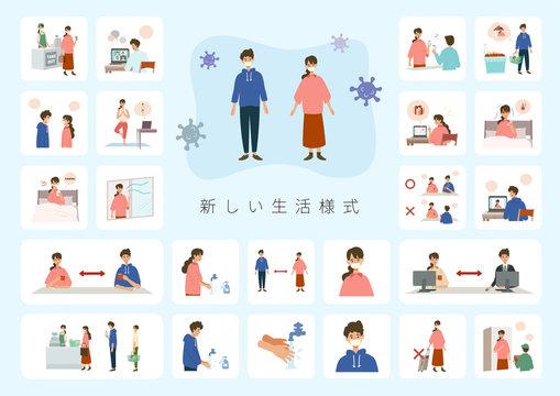 【A4】 【New normal】新しい生活様式を伝えるイラスト。真正面を避ける、手を洗う、ソーシャルディスタンス、旅行・移動を控える、マスクを着用する。
