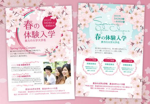 春の体験入学チラシセット(桜)