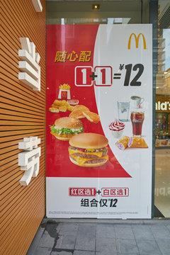 SHENZHEN, CHINA - CIRCA FEBRUARY, 2019: McDonald's advertisement poster in Shenzhen, China.