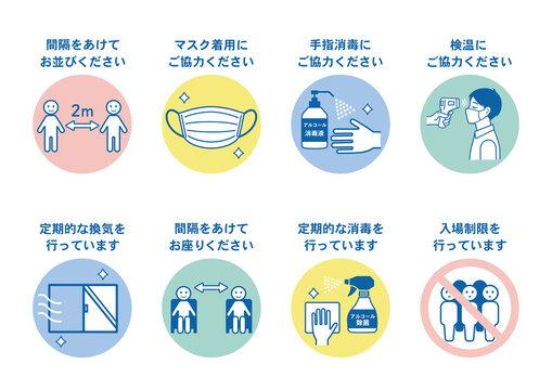 コロナウイルス感染予防対策のポスターセット08