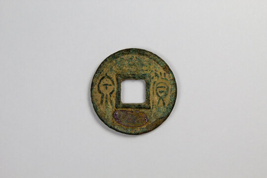 Chinese Hsin Coin 7CE