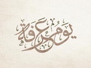 Fototapeta Arabic Calligraphy for Arafa Day. Arafat day arabic calligraphy. Islamic art typography for Arafa.  obraz