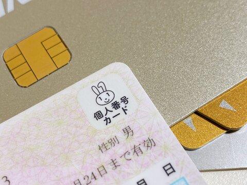 マイナンバーカードとクレジットカード