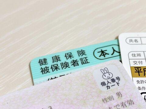 マイナンバーカードと保険証と免許証