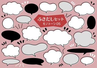 ふきだしセット【モノトーン05】