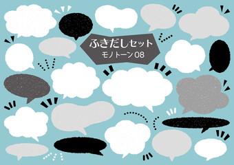 ふきだしセット【モノトーン08】