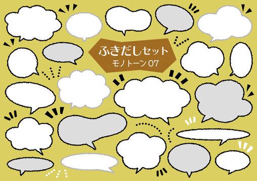 ふきだしセット【モノトーン07】