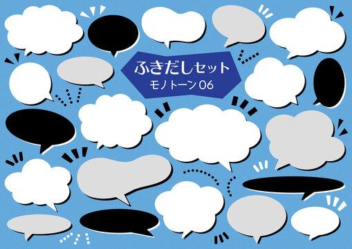 ふきだしセット【モノトーン06】