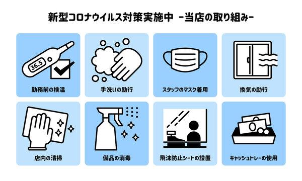 新型コロナウイルス感染予防対策ポスター【当店の取り組み】イラストセット