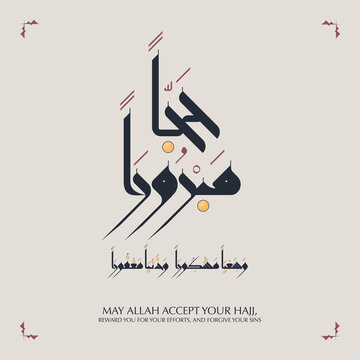 """Square greeting: """"May Allah accept your Hajj, reward you for your efforts, and forgive your sins"""" prayer in English and Arabic calligraphy"""