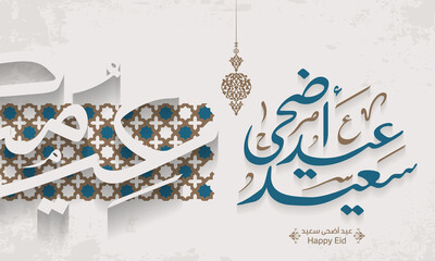 Obraz Arabic Islamic calligraphy of text eyd adha Said translate (Happy Adha eid), you can use it for islamic occasions like Eid Ul Fitr and Eid Ul Adha 1 - fototapety do salonu