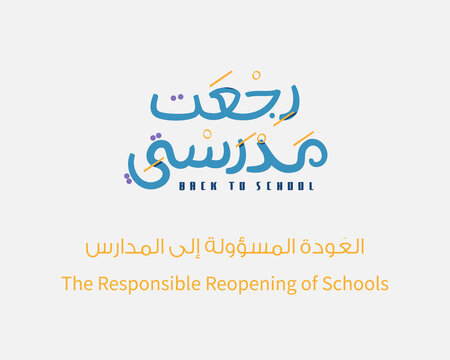 """Cartoonish """"Back to School"""" logo with """"The Responsible Reopening of Schools"""" tagline (Arabic and English)"""