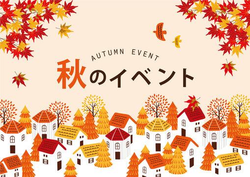 秋の街並み 背景イラスト