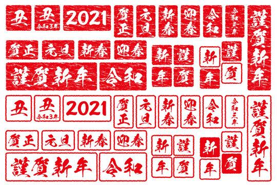 2021年丑年年賀状判子ラフ加工素材白背景セット