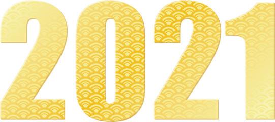 西暦2021年の和柄の金色文字のデザイン