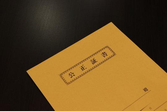 公正証書を入れる封筒
