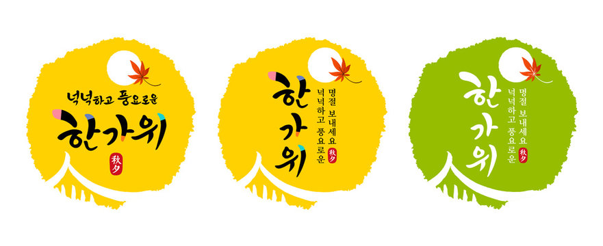 Korean Thanksgiving, calligraphy and full moon, maple, traditional hanok roof combination emblem design. Rich Hangawi, Korean translation.