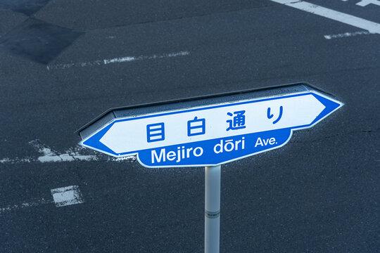 東京の通り、「目白通り」の案内看板