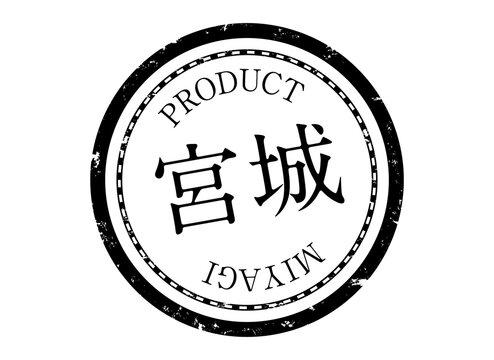 宮城スタンプ 宮城 宮城県 みやぎ ハンコ 印鑑 ラベル 製品 黒