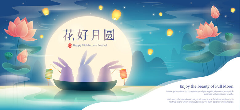 Chinese mooncake festival. Mid Autumn festival. Cute rabbits enjoy the glorious full moon in lotus pond. Translation - Blooming flowers and full moon.