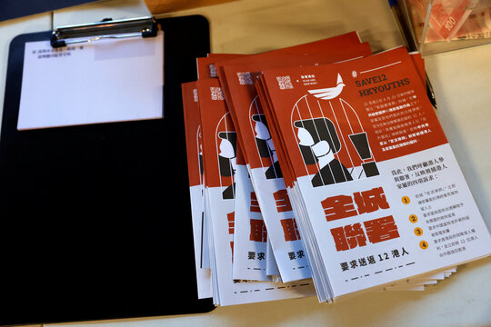 Leaflets and postcards are seen at a booth to encourage people to send postcards to twelve Hong Kong residents being held in the Chinese mainland after attempting to flee to Taiwan, in Hong Kong