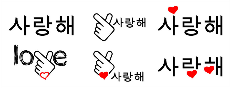 Korea v finger wave icon Korean hand icons Hallyu k pop or kpop dance mucic symbol Love heart month or for romantic, wedding banner. Funny vector wave sign Woman or men hands
