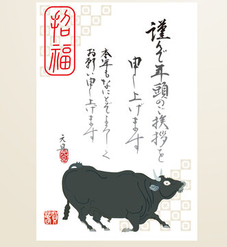 eps Vector image:Happy New Year! Year of the Bull