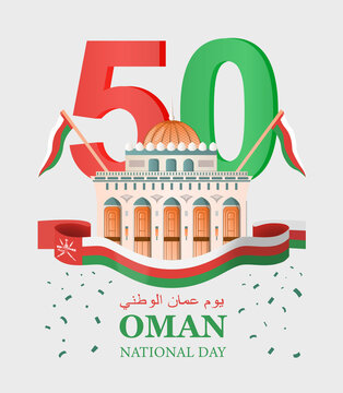 Poster design to celebrate the National Day holiday in Oman with the national flag and text. Translation from arabic Oman national day. Colored vector illustration.