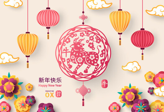 2021 Chinese Greeting Card with Hanging Emblem, Paper Oriental Flowers and Asian Clouds on Light Background. Vector illustration. Small Hieroglyphs Ox, Big - Happy New Year.