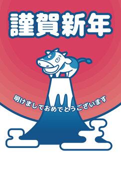 年賀状_富士山に登るウシと太陽_青系縦