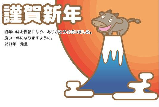年賀状_富士山に登るウシと太陽横