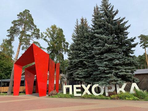 """Balashikha, Moscow region, Russia, September, 17. 2020.  The main entrance to the Park """"Pekhorka"""" in the fall. Moscow region, the city of Balashikha, Russia"""