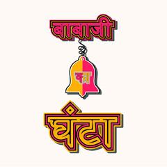 Fototapeta 'Babaji Ka Ghanta' it's a Hindi, Marathi vector typography. You can use this typography for graphic design, poster, flyer, t-shirt, print, web design, wallpaper, etc. obraz