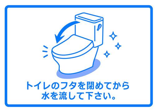 アイコン_トイレのフタを閉めてから水を流すようお願いするイラスト