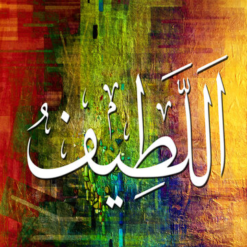 AL-LATEEF The Subtle One, The Most Gentle - is Name of Allah. 99 Names of Allah, Al-Asma al-Husna arabic islamic calligraphy art on canvas for wall art and deco