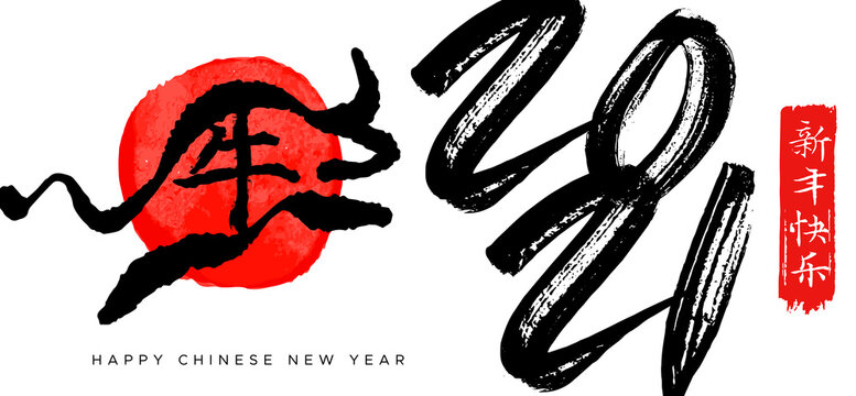 Chinese New Year ox 2021 red ink brush art banner