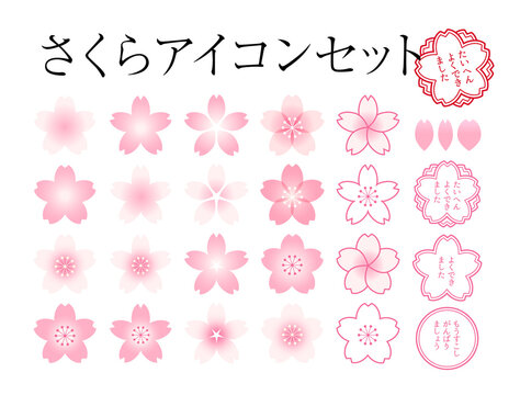 【ベクターイラスト素材】桜のアイコンセット 「よくできました」スタンプのおまけつき