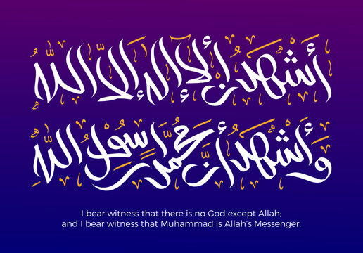 The testification (Shahada in Arabic) of a human being that he acknowledges that Allah is the only God without allies, and the recognition that the Prophet Muhammad is Allah's Messenger