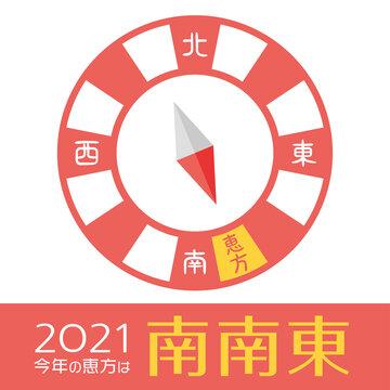 節分 方角 2021